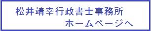 松井靖幸行政書士事務所ホームページへ