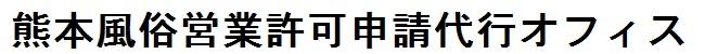 熊本風俗営業許可申請代行オフィス by松井靖幸行政書士事務所